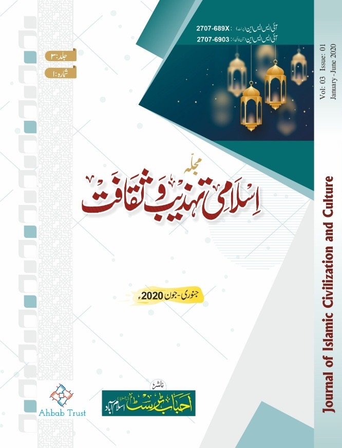 Journal of Islamic Civilization and Culture (JICC)