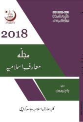 Journal of Islamic Studies University of Karachi