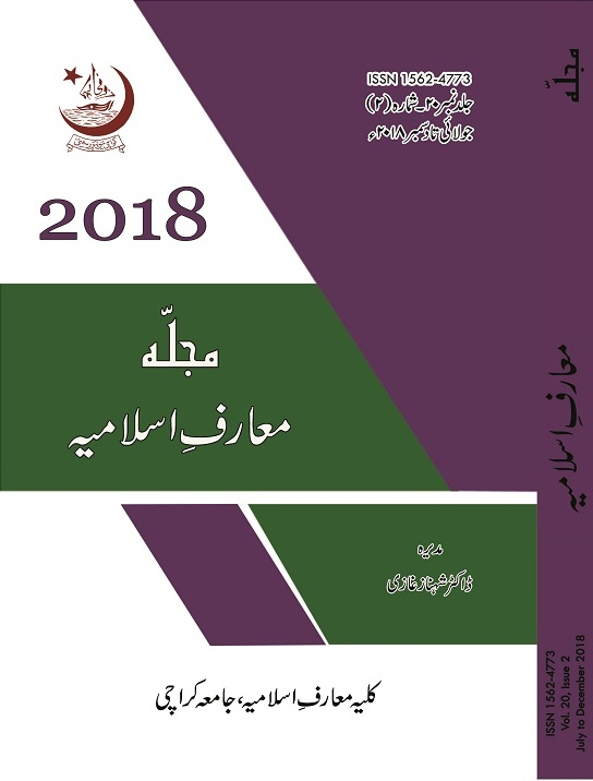 Journal of Islamic Studies University of Karachi