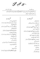 Taleem o Tahqiq Research Journal