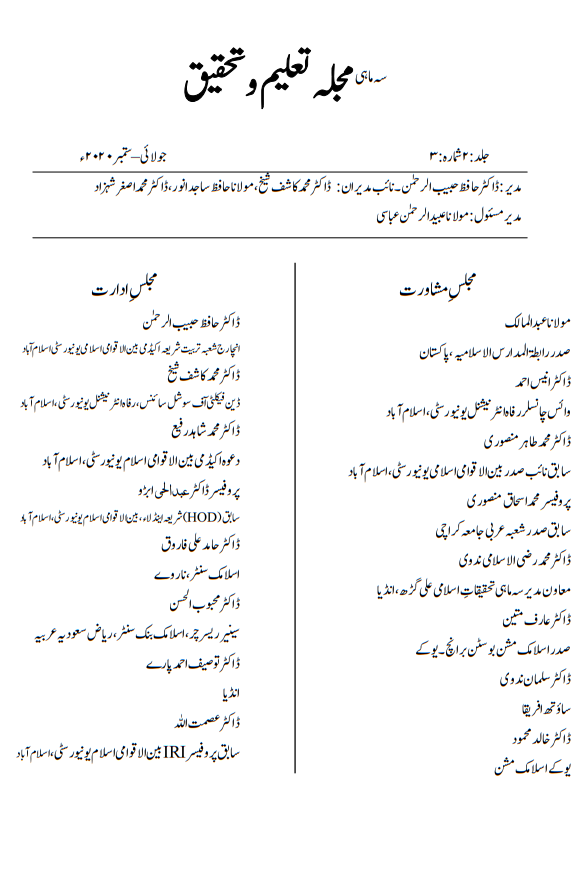 Taleem o Tahqiq Research Journal