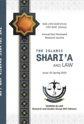 The Islamic Shariah & Law Research Journal