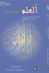 AL-ILM Research Journal, Institute of Arabic & Islamic Studies, Govt. College Women University, Sialkot