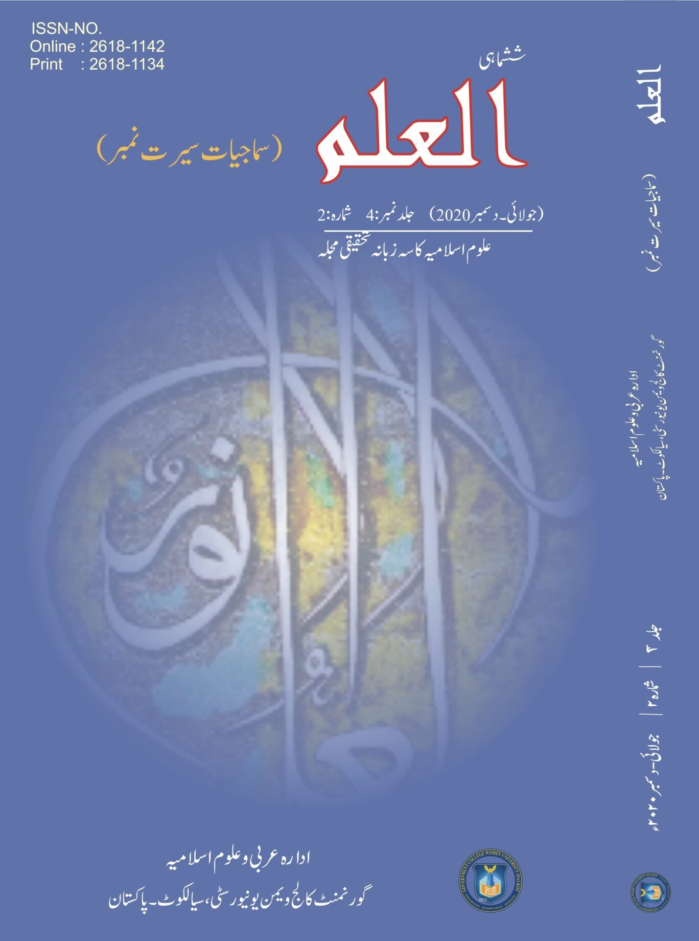 AL-ILM Research Journal, Institute of Arabic & Islamic Studies, Govt. College Women University, Sialkot