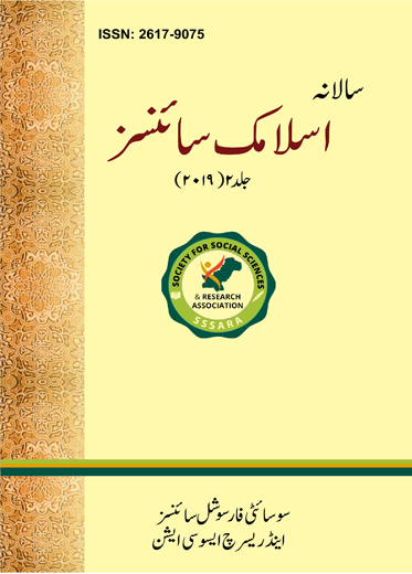 Islamic Sciences Research Journal