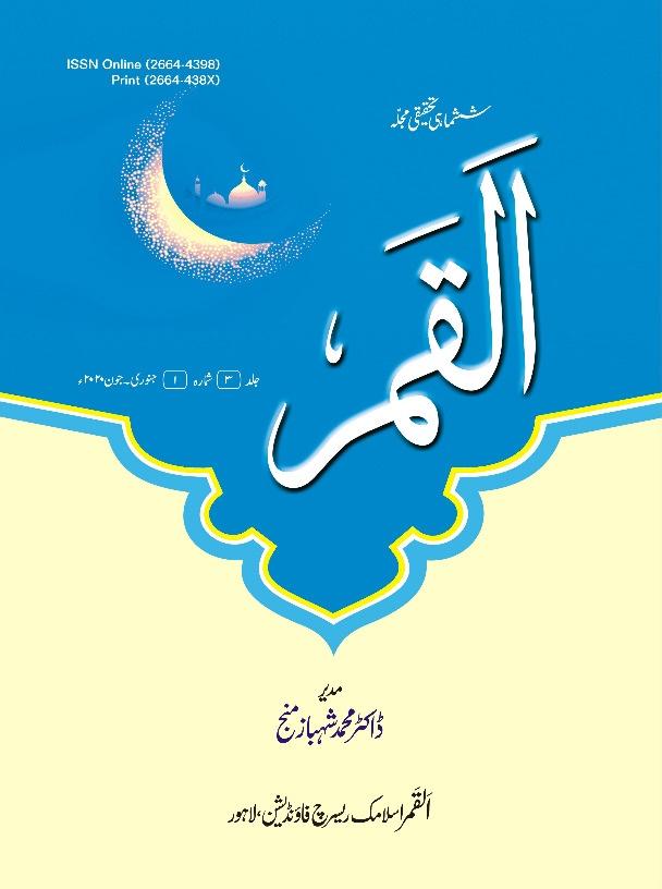 Al-Qamar Research Journal