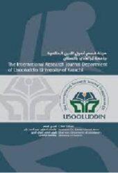 Usooluddin Research Journal