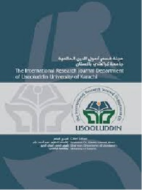 Usooluddin Research Journal