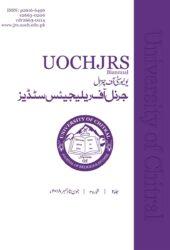University of Chitral Journal of Religious Studies (UOCHJRS)