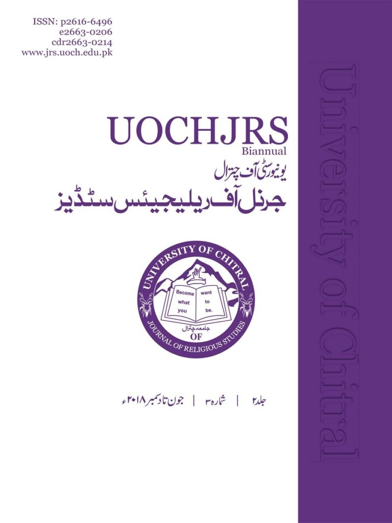 University of Chitral Journal of Religious Studies (UOCHJRS)