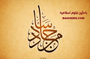 Islamic background, Islamic Wallpapers