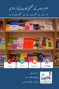 BAHISEEN Directory of Journals Islamic Studies