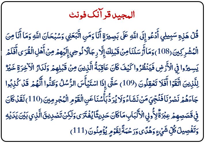 Al-Majeed Quranic Font Sample