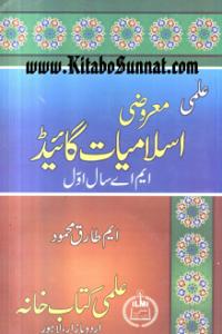 Marozi Islamiyat M Tariq Mahmod