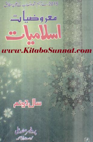Marozi Islamiyat