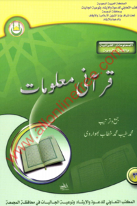 Qurani Malomat
