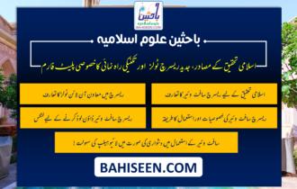 BAHISEEN Ad2