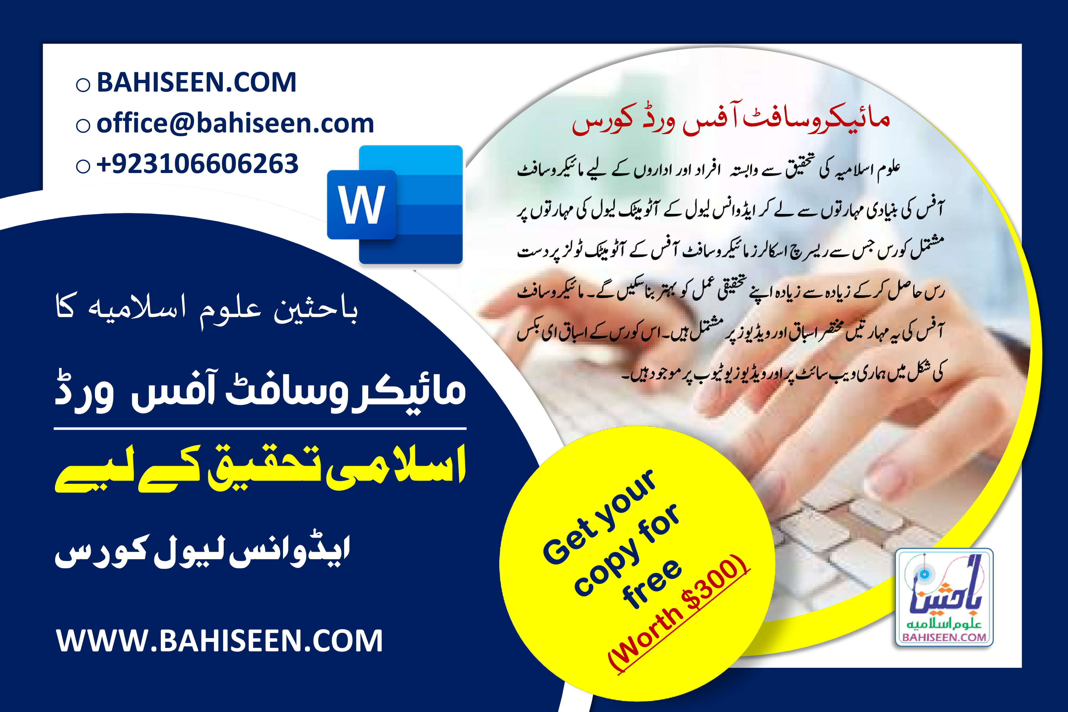 BAHISEEN Ad4