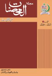 Al-Muhsanat Research Journal
