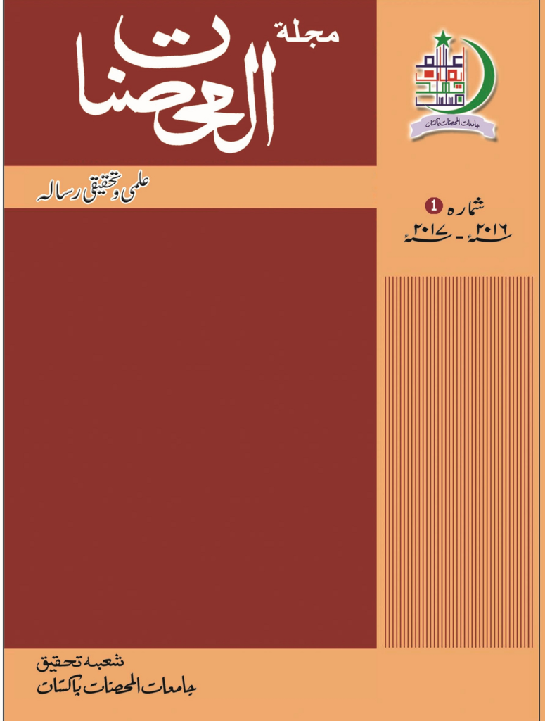 Al-Muhsanat Research Journal