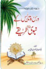Dars o Tadrees k Nabwi Taqazy