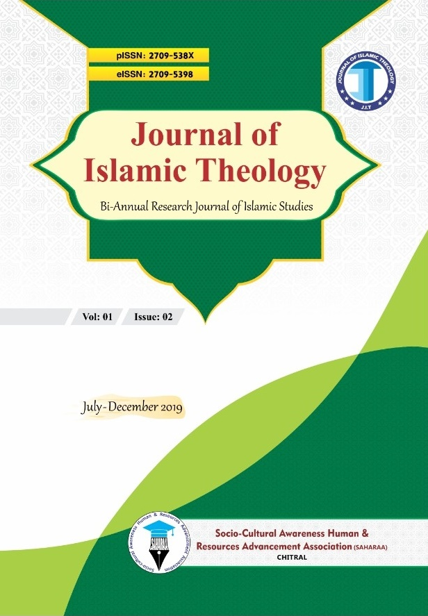 Jounal of Islamic Theology